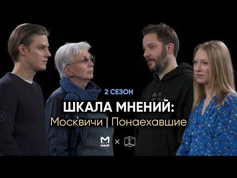 Москвичи и приезжие – о регионах, мигрантах и жизни в столице   Шкала мнений