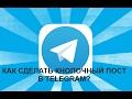 аКак? #21. Как сделать кнопочный пост в Telegram?