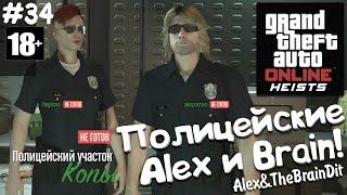 GTA Online: Heists! (18+) Полицейские Alex и Brain! #34