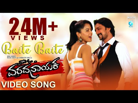 Varadanayaka Kannada Movie | Baite Baite  | Full Video Song HD | Sudeep, Sameera Reddy