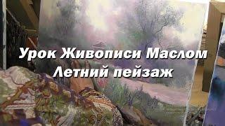 Мастер-класс по живописи маслом №46 - Летний пейзаж. Как рисовать. Урок рисования Игорь Сахаров