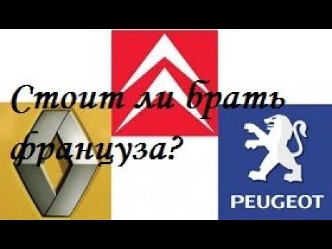 Стоит ли покупать французский автомобиль? Renault, Peugeot, Citroen нового поколения.