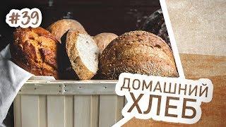 Домашний хлеб в духовке. Быстрый и очень вкусный рецепт хлеба