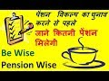Annuity/ Pension Options Simplified II Regular Income Option # 3