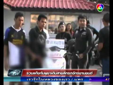 รวบแก๊งกัมพูชาเดินสายลักรถจักรยานยนต์