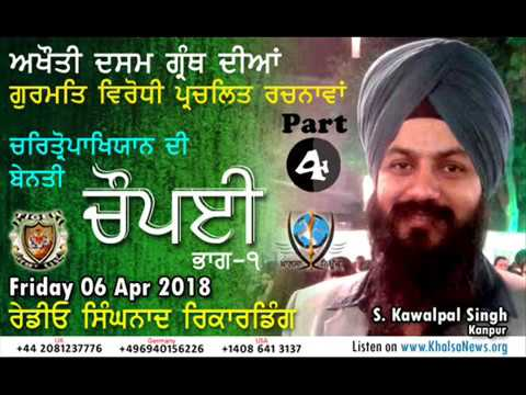 """Chaupayi - Anti Sikh """"Dasam"""" Granth's popular Compositions - Part 5"""