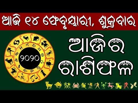 Ajira Rasifala | 14 February 2020 ( ଶୁକ୍ରବାର ) Today Odia Horoscope | Odisha Rasifala Prediction