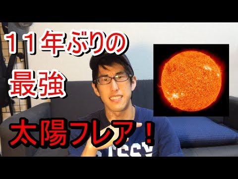 太陽フレア!!11年ぶりの過去最大級!!