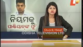 Do Lapses In Odisha IAS Officer's Service Record Prove His Political Leanings