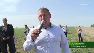 В Почепском районе прошёл агросеминар по севу озимых 12 09 18