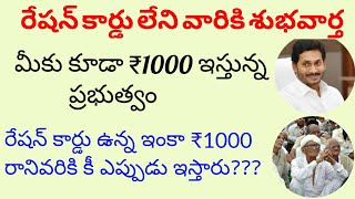 Free ₹1000 for poor people   AP Ration card updates   Free Money for Ration card holder