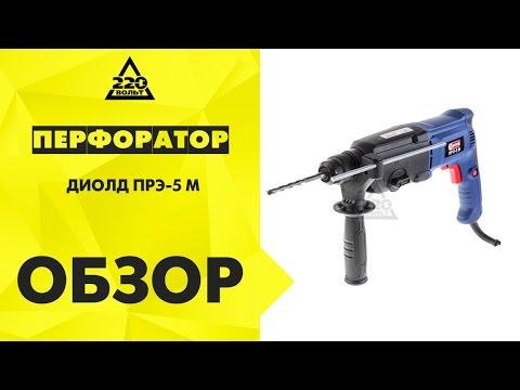 Обзор Перфоратор ДИОЛД ПРЭ-5 М