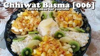 Chhiwat Basma [006] - Salade de fruits شلاضة / سلطة الفواكه