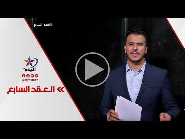 ليبيا.. انتخابات 24 ديسمبر والخلاف على قاعدتها الدستورية