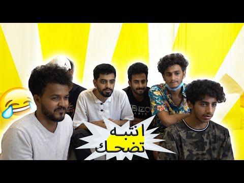 تحدي الضحك #١ : خربنا التحدي 😂💔 - Yasser Taher