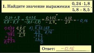 ОГЭ по математике. Задача 1