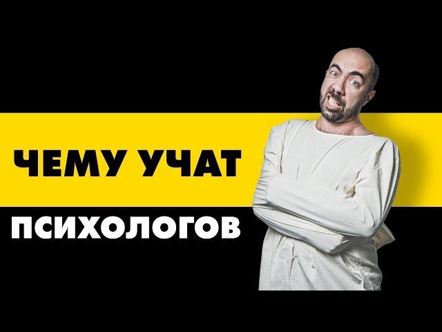 ПСИХОЛОГ - Чему учат психологов и психотерапевтов? / Константин Довлатов