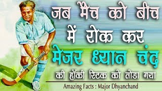 हॉकी के जादूगर मेजर ध्यान चंद के बारे में कुछ रोचक तथ्य | Amazing Facts About Major Dhyanchand |