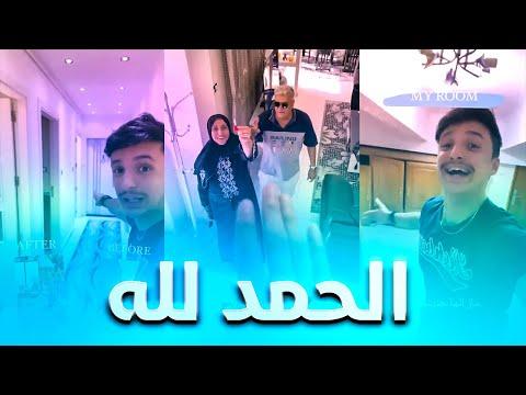 Download El Hamdouli'Allah ! 🏠 🙏