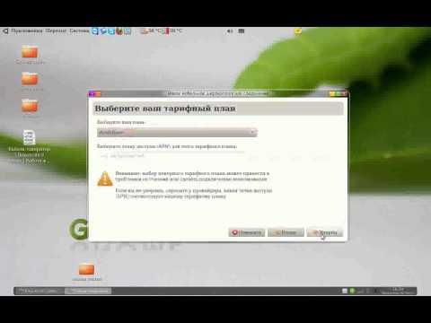 Настройка 3G модема в Ubuntu