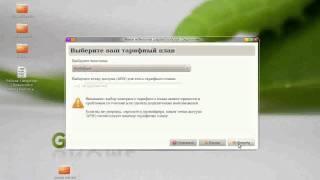 Налаштування 3G модему в Ubuntu
