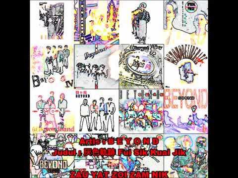 Beyond Greatest Album Best Song Ever Vol. 1