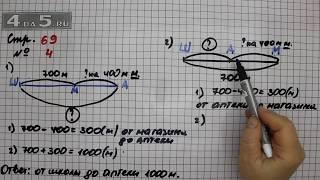 Страница 69 Задание 4 – Математика 3 класс Моро – Учебник Часть 2
