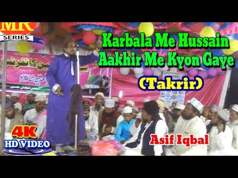 2018 तक़रीर- कर्बला में हुसैन आखिर में क्यों गए बयान! Asif Iqbal! Urdu Takrir New Video