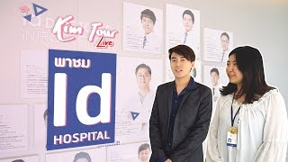 Kim Tour Live : คุณคิมพาชมโรงพยาบาล ID แบบ Exclusive ที่ประเทศเกาหลี 🇰🇷