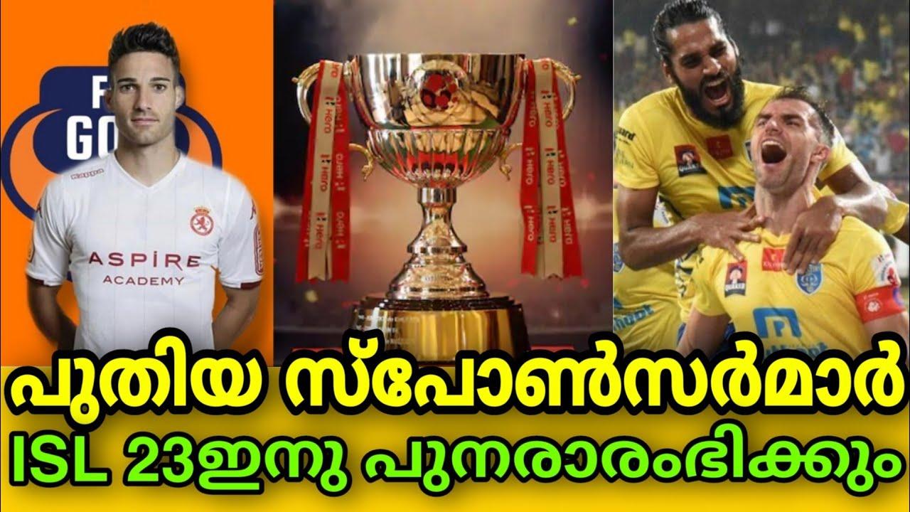 മുത്തൂറ്റുമായുള്ള കരാർ വിടാൻ ബ്ലാസ്റ്റേഴ്സ് / ISL  23ഇനു പുനരാരംഭിക്കും / Kerala Blasters / Fc Goa