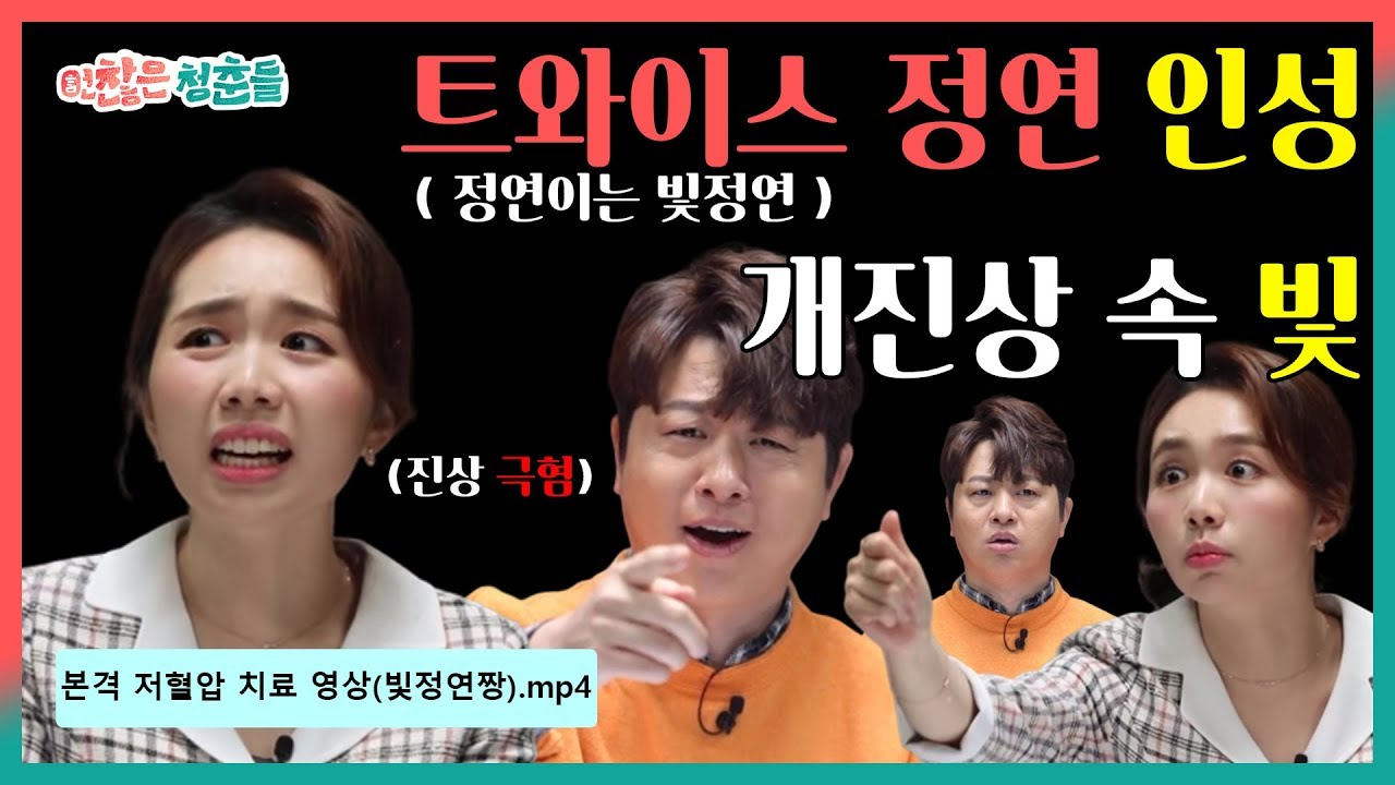 개진상 속 빛난 트와이스 정연 인성 ㅣ 언(言)찮은 청춘들 EP.8 - YouTube