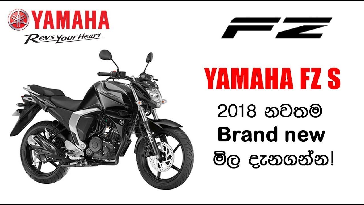 AI: Yamaha FZ S Price in Sri lanka