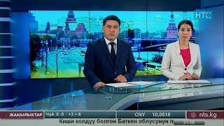 #Жаңылыктар / 19.11.18 / НТС / Кечки чыгарылыш - 21.30 / #Кыргызстан