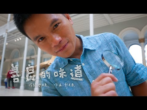Suming舒米恩【善良的味道】Official Video