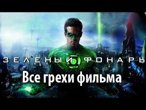 Все грехи фильма Зеленый Фонарь
