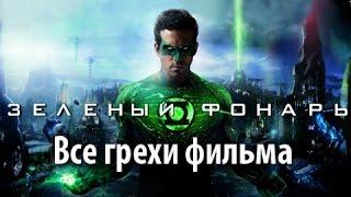 """Все грехи фильма """"Зеленый Фонарь"""""""