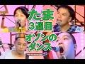たま        オゾンのダンス    (トークたっぷり・イカ天屋)