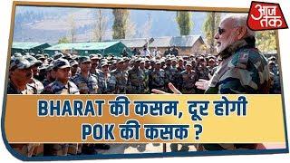 Bharat की कसम, दूर होगी PoK की कसक ? | देखिये #Khabardar With Sweta Singh