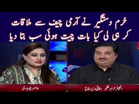 Khurram Dastgir Talk About His Meeting With Gen Bajwa | News Talk | Neo News
