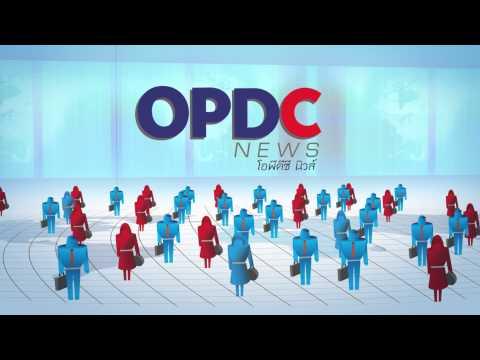 OPDC News ตอนรางวัล ภาพรวม สำนักงาน ก.พ.ร.