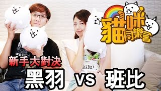 貓咪同樂會 - 黑羽 x 班比 新手大對決!【官方節目】 thumbnail