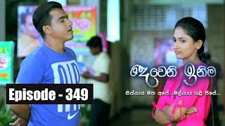 Deweni Inima | Episode 349 07th June 2018
