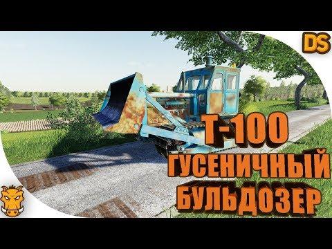 Гусеничный Бульдозер ЧТЗ Т-100 для Farming Simulator 2019 / Русские моды для ФС 19