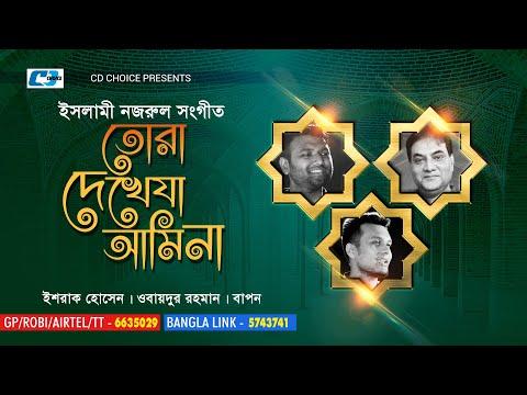 Tora Dekhe Ja Amina   Ishrak Hussain   Obaidur Rahman   Baapon   Islamic Song 2017   Full HD