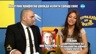 Професор от НСА урежда изпити срещу секс - Здравей, България (29.03.2016г.)