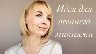 Осенний макияж в нефритовых оттенках
