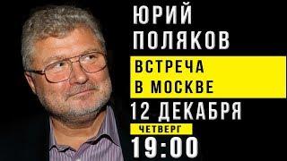 Юрий Поляков. Открытая встреча в Москве