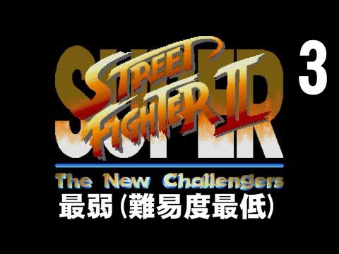 [3/3] リュウ(Ryu) - スーパーストリートファイターII(スーパーファミコン)