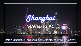 ✈ Vlog 상해 여행 2박 3일 브이로그 #1 ㅣ대한…