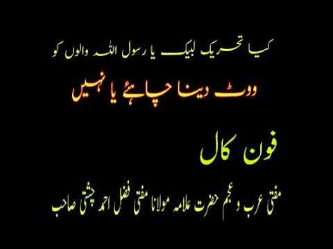 Mufti Fazal Ahmad Chishti